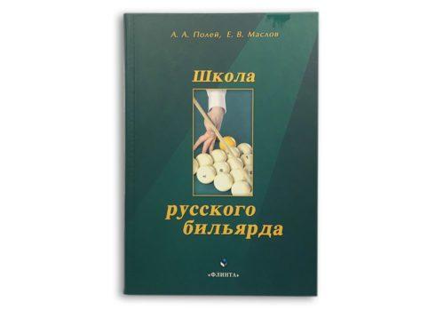 Школа русского бильярда