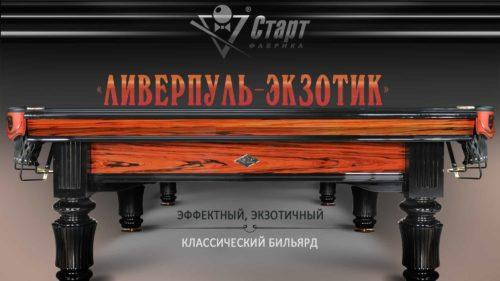 стол Ливерпуль экзотик_6